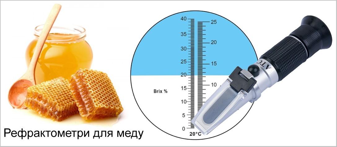 Рефрактоміри для меду